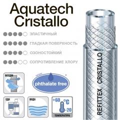 Шланг пищевой армированный Aquatech Cristallo RC 6x2.5x50